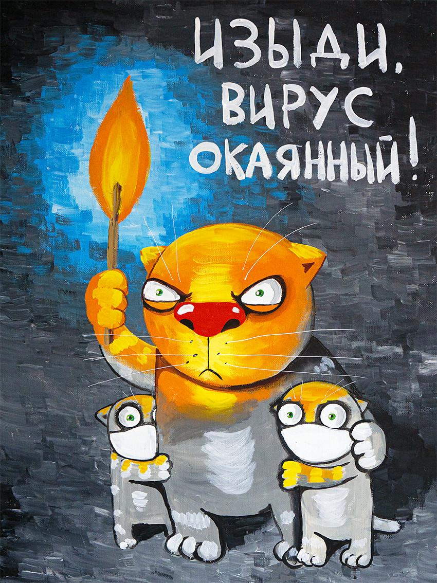 Вася Ложкин: «Изыди, вирус окаянный!» - ГЦМСИР